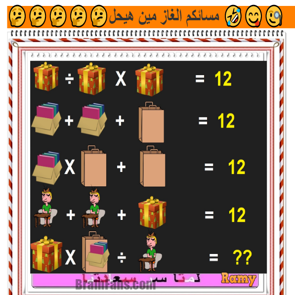 Brain teaser - Number And Math Puzzle - . - .